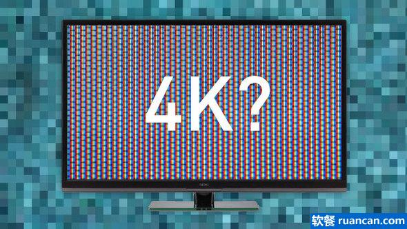 4K电视和4K显示器值得购买吗