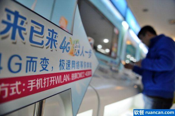 中国推行4G网络背后的巨大秘密