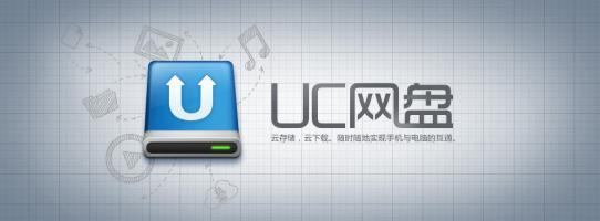 UC网盘将关,可能沦为UC浏览器收藏工具