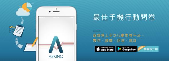 Asking:来自台湾的手机问卷调查工具