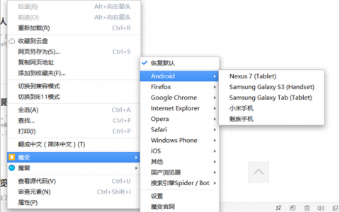 魔窗/魔变:使用PC浏览器顺畅浏览手机版网页