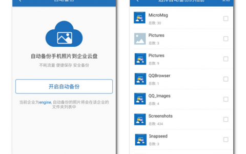 360企业云盘新增照片备份 春节前或支持分享功能