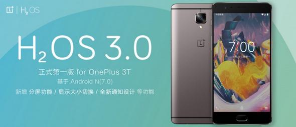 国产手机一加发布基于安卓7.0的氢OS(下载链接) 第1张