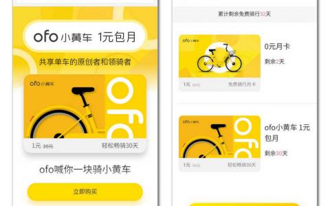 ofo共享单车推1元月卡,花一块钱骑行一个月