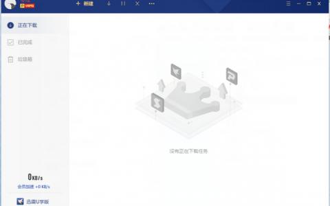 迅雷面向会员发布U享版,移除广告 主打下载