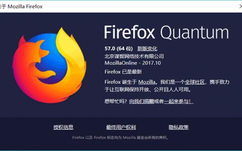 快!非常快!量子浏览器或帮Firefox夺回份额