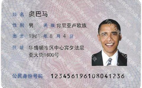 给自己的身份证加上水印