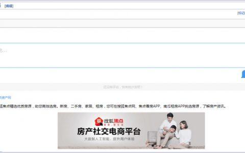嵌入广告,又卖去广告服务,搜狐畅言饮鸩止渴?