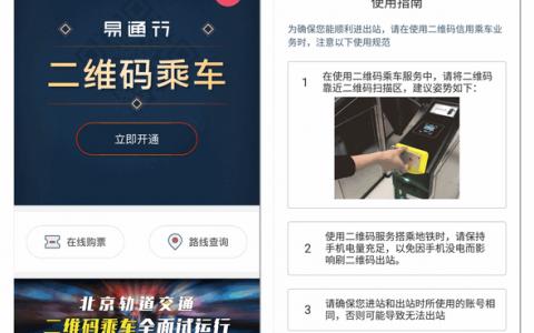 """""""易通行""""App:北京地铁全线支持扫码乘车"""