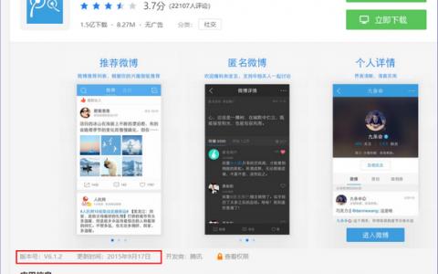 腾讯微博突然更新:仅限Google Play,国内商店难觅踪影(附链接)