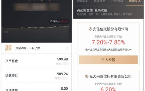 腾讯面向部分用户开放理财通App内测