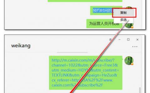 微信windows版2.6.4:支持聊天记录复制合并发送