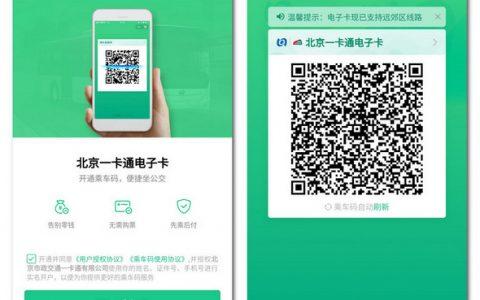 微信乘车码进北京,支持互赠乘车红包