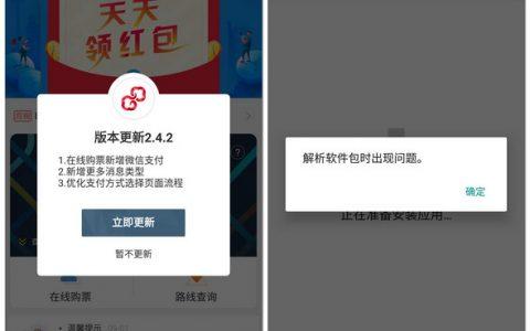 """北京地铁""""易通行""""新版疑出错:应用内升级失败"""