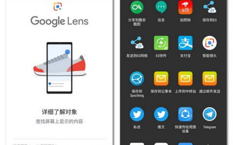 Google LensV1.1发布:支持从其他应用接收并识别图片