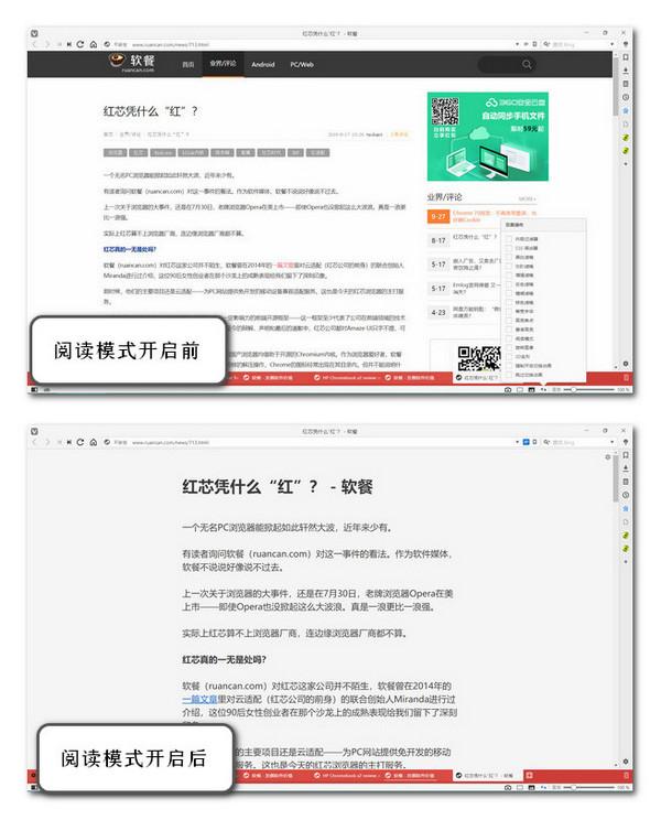 阅读模式.jpg