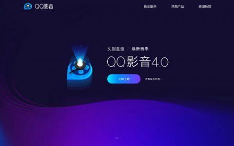 QQ影音复活:4.0发布,更多新功能还在路上