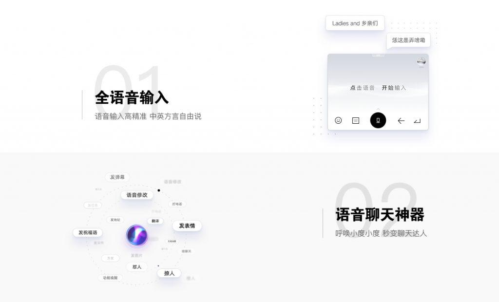 百度AI输入法发布:默认全语音输入,支持凌空手写