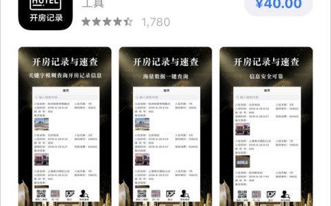 曝App Store现查开房记录App