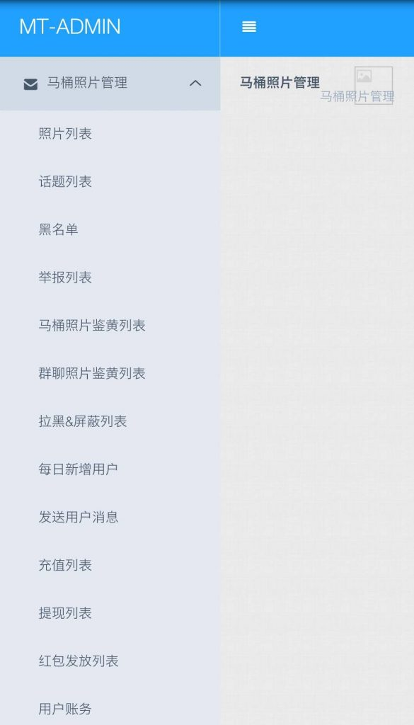 """""""马桶MT""""管理后台泄露:群聊鉴黄功能暴露(附图)"""
