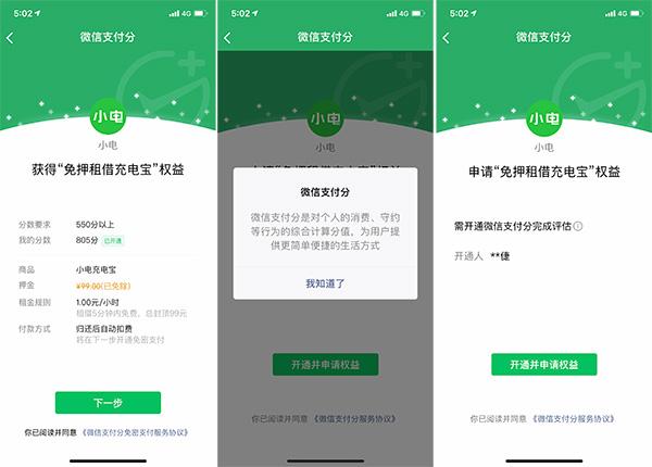 """""""微信支付分""""内测:对标芝麻信用分,2019全国开放"""