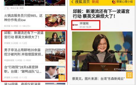 无视禁令仍在更新:搜狐、百度被约谈后表现大相径庭