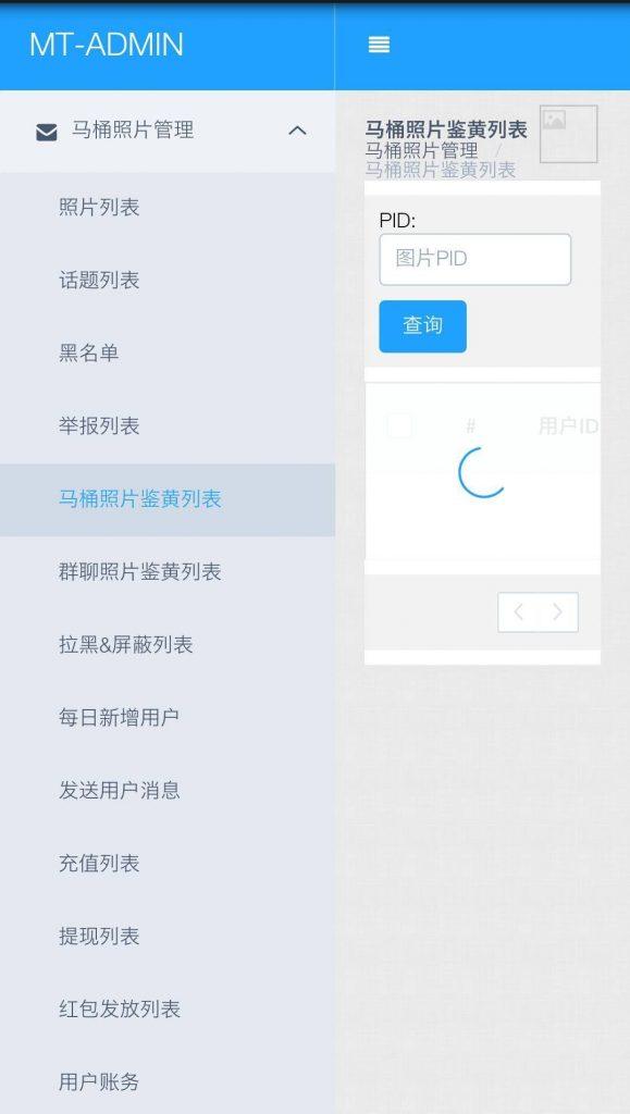 """""""马桶MT""""管理后台泄露:群聊鉴黄功能暴露(附图) 第9张"""