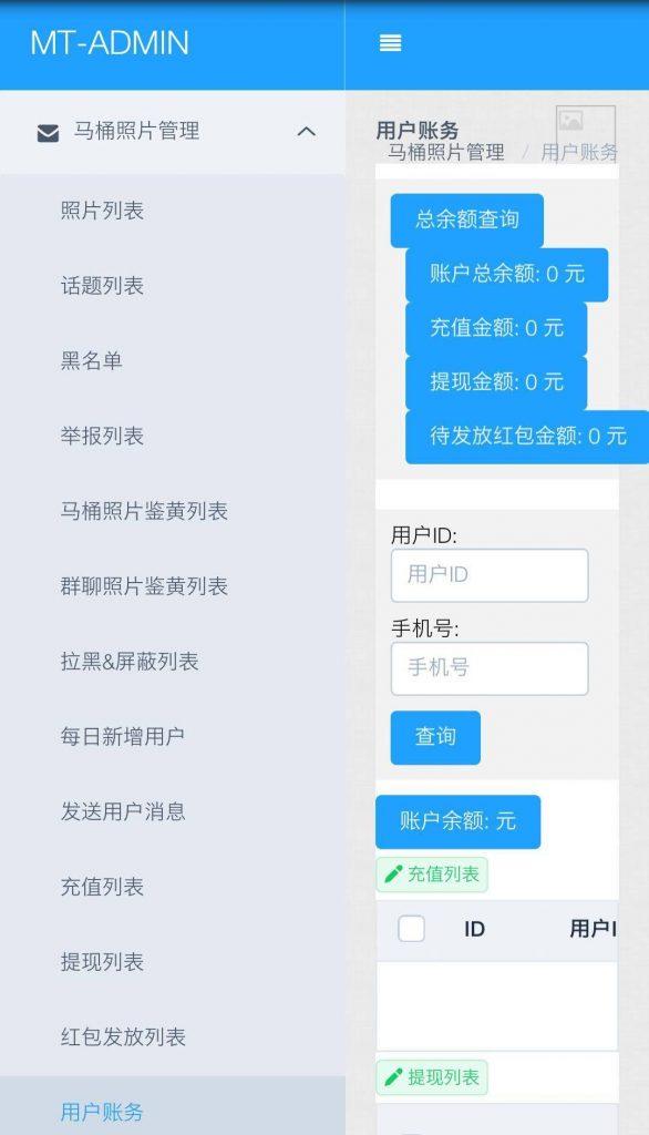 """""""马桶MT""""管理后台泄露:群聊鉴黄功能暴露(附图) 第7张"""