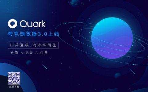 夸克浏览器发布全新3.0版:语音控制+搜索直达