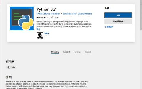 Python 登录微软Win10应用商店