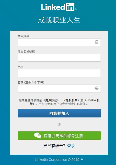 LinkedIn中国开始要求用户必须登记手机号码