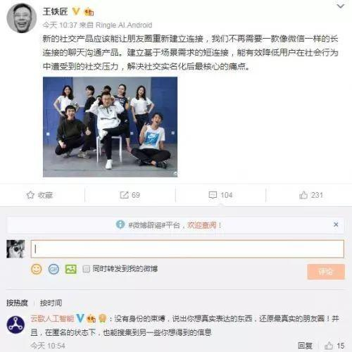 传快播创始人研发社交应用:本月15日发布的图片 第1张