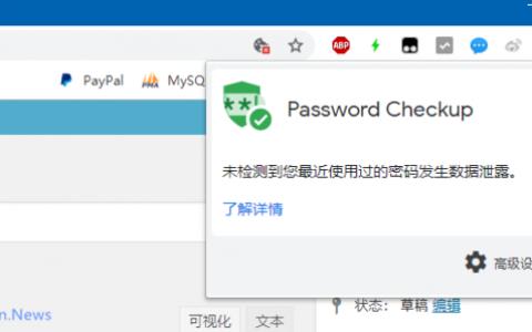 谷歌推Password Checkup扩展:检测密码泄露问题