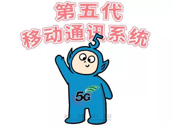 一幅漫画看5G到底是什么玩意儿的图片 第3张