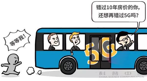 一幅漫画看5G到底是什么玩意儿的图片 第11张