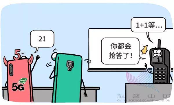 一幅漫画看5G到底是什么玩意儿的图片 第19张
