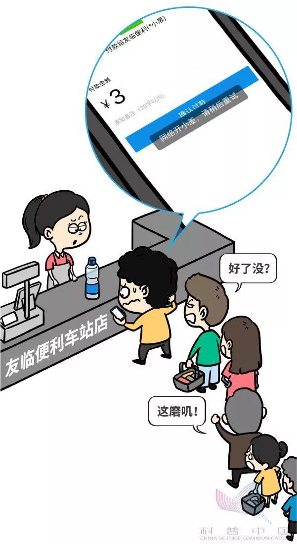 一幅漫画看5G到底是什么玩意儿的图片 第21张