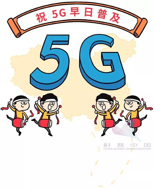 一幅漫画看5G到底是什么玩意儿的图片 第53张