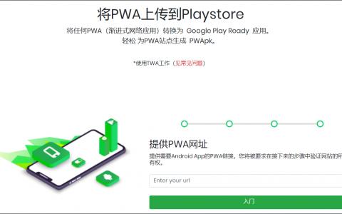 PWA2APK:为渐进式网页一键创建APK