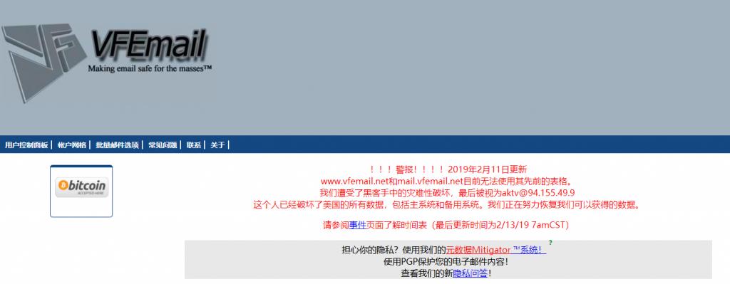 美邮件服务商VFEmail遭毁灭性攻击
