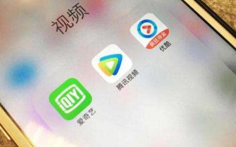 工人日报揭视频网站套路:自动续费、会员专属广告