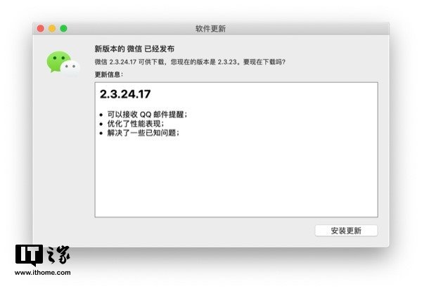 微信Mac版新增支持QQ邮件提醒的图片 第1张