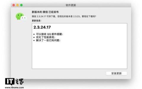 微信Mac版新增支持QQ邮件提醒