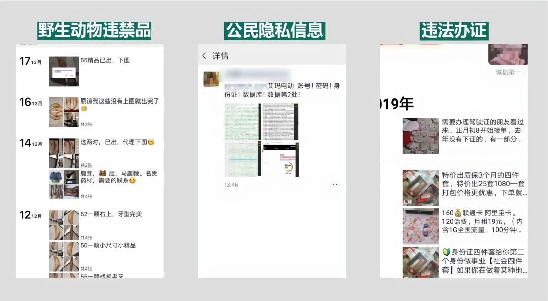 """微信:严打""""违法违禁品""""售卖信息"""