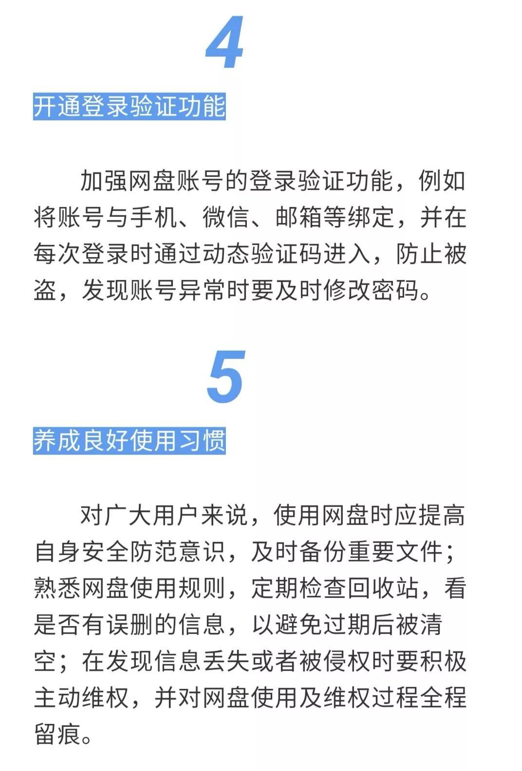保定网警:网盘产品使用提醒的图片 第11张