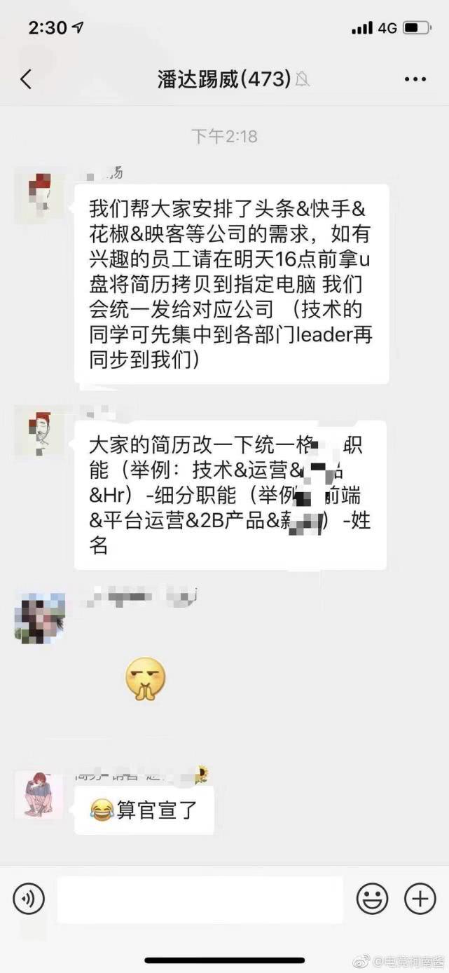 传熊猫直播将申请破产的图片 第3张