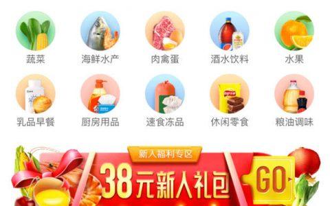 "O2O回归?""美团买菜""北京市场上线"