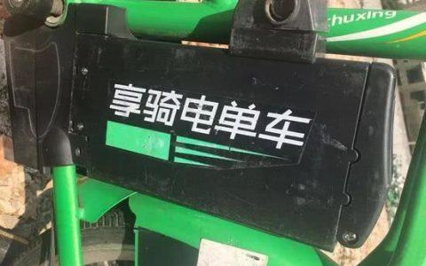 """""""享骑""""电单车瘫痪:电池被卖 押金拖欠"""
