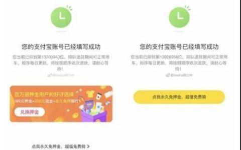 中新网:ofo退押进展缓慢 官方黔驴技穷
