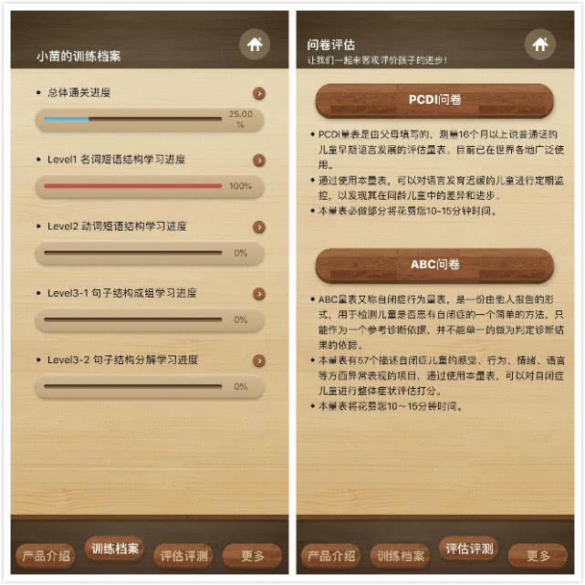 """新雨滴App:帮自闭症儿童重建语言""""操作系统""""的图片 第15张"""